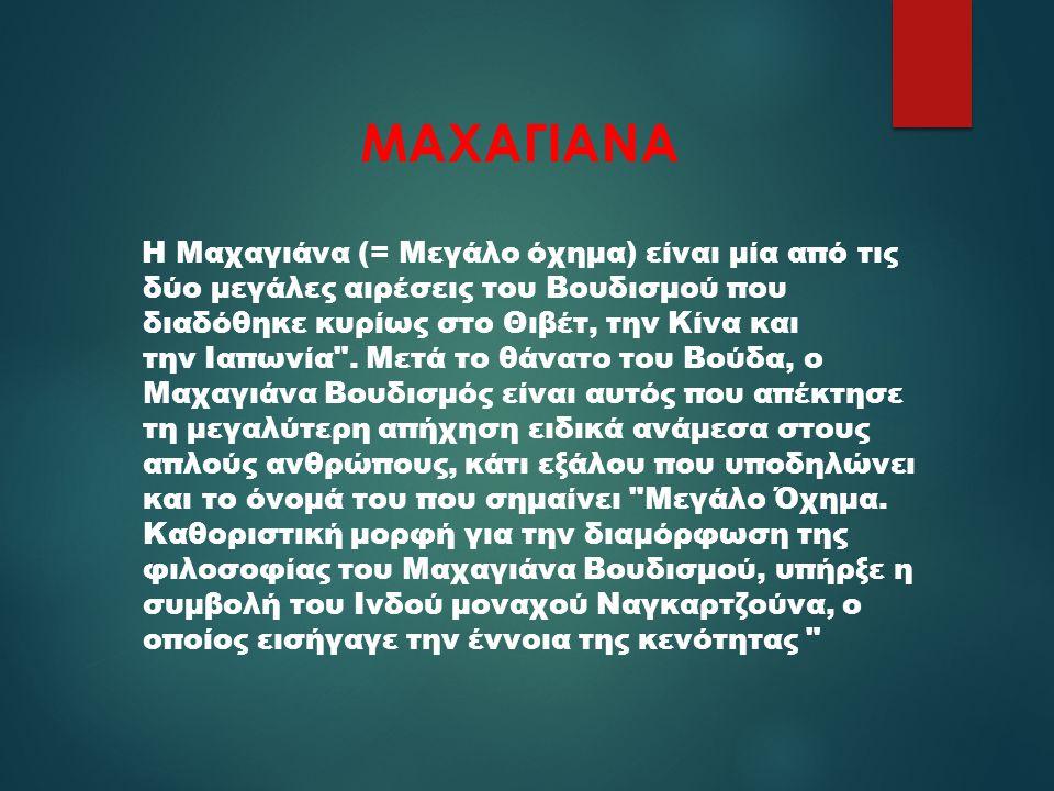 MAXAΓΙΑΝΑ