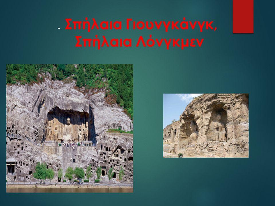 . Σπήλαια Γιουνγκάνγκ, Σπήλαια Λόνγκμεν