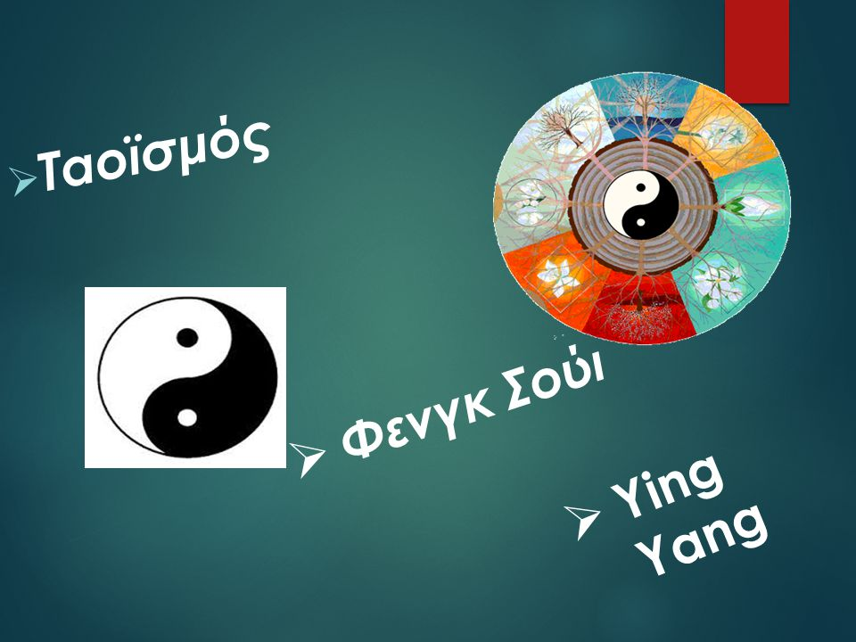 Ταοϊσμός Φενγκ Σούι Ying Yang