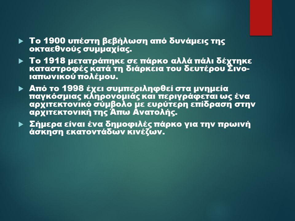 Το 1900 υπέστη βεβήλωση από δυνάμεις της οκταεθνούς συμμαχίας.