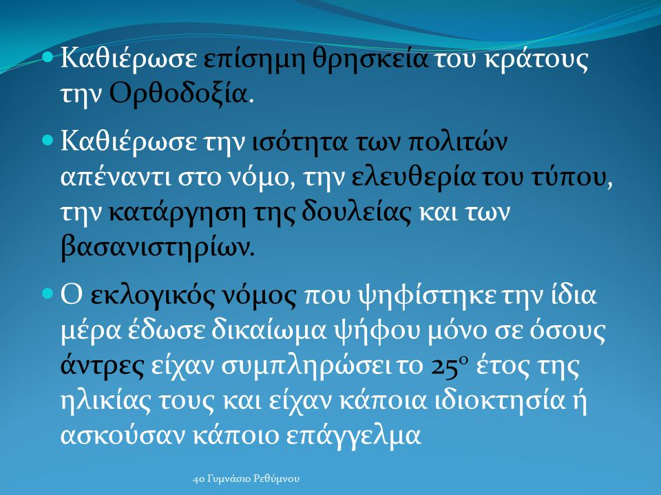 Καθιέρωσε επίσημη θρησκεία του κράτους την Ορθοδοξία.