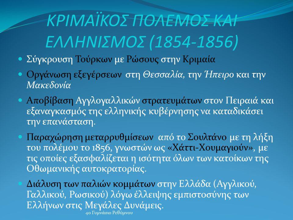 ΚΡΙΜΑΪΚΟΣ ΠΟΛΕΜΟΣ ΚΑΙ ΕΛΛΗΝΙΣΜΟΣ (1854-1856)