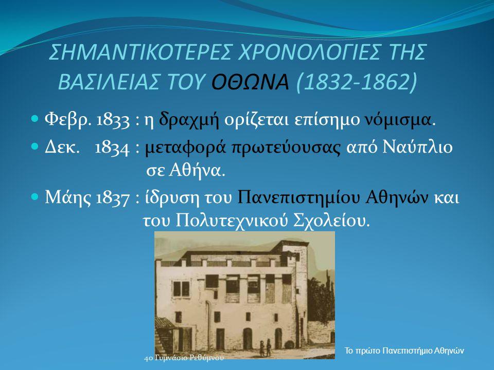 ΣΗΜΑΝΤΙΚΟΤΕΡΕΣ ΧΡΟΝΟΛΟΓΙΕΣ ΤΗΣ ΒΑΣΙΛΕΙΑΣ ΤΟΥ ΟΘΩΝΑ (1832-1862)