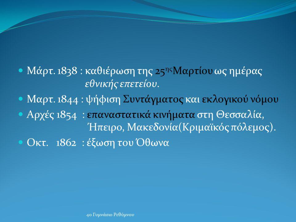 Μάρτ. 1838 : καθιέρωση της 25ηςΜαρτίου ως ημέρας εθνικής επετείου.