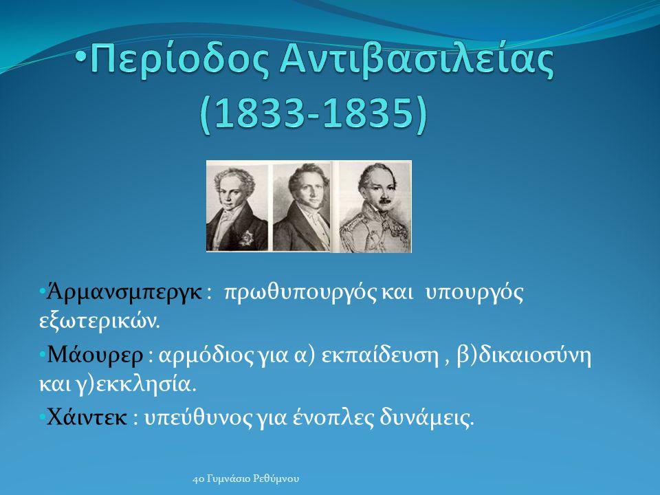 Περίοδος Αντιβασιλείας (1833-1835)