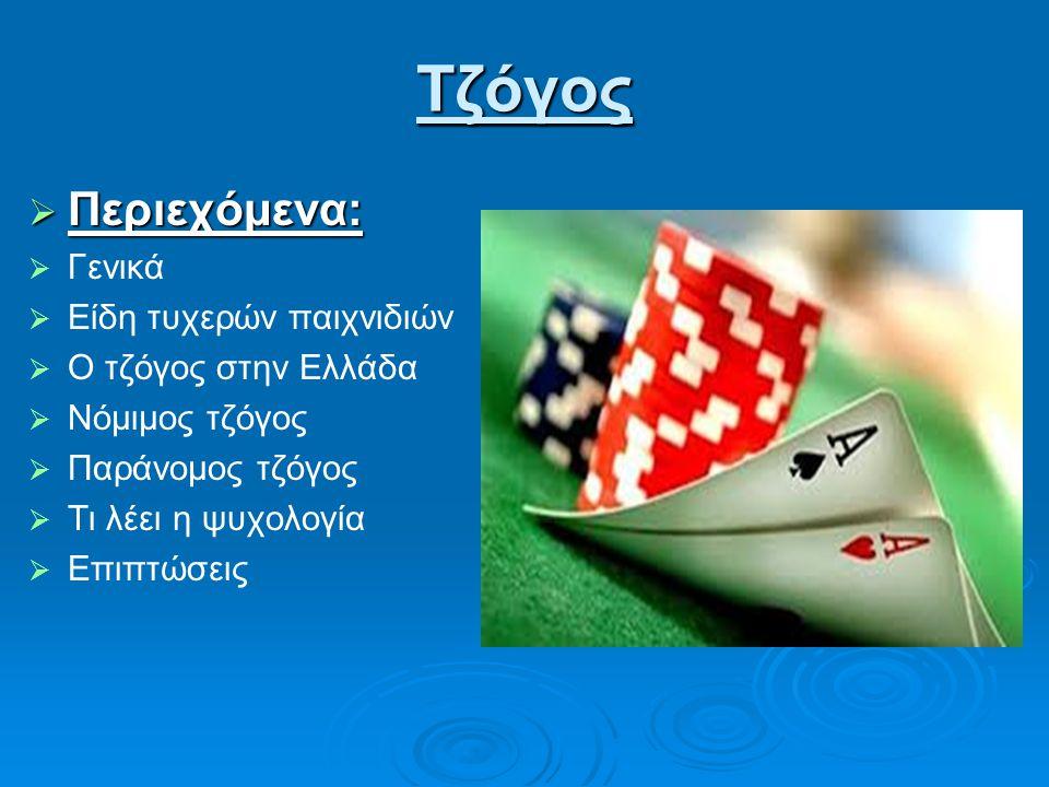 Τζόγος Περιεχόμενα: Γενικά Είδη τυχερών παιχνιδιών