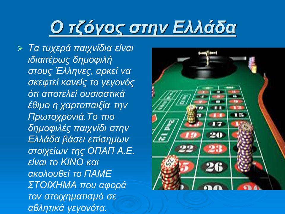 Ο τζόγος στην Ελλάδα