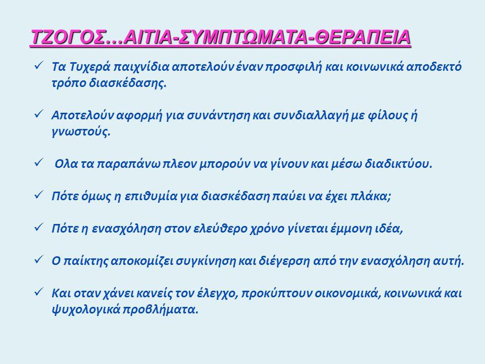ΤΖΟΓΟΣ…ΑΙΤΙΑ-ΣΥΜΠΤΩΜΑΤΑ-ΘΕΡΑΠΕΙΑ