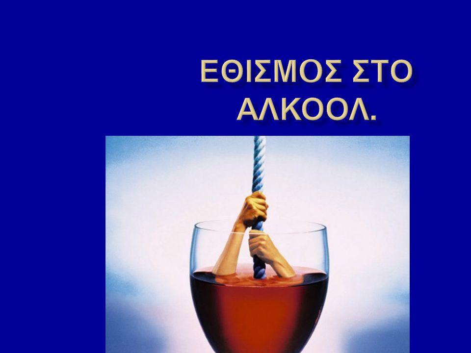 ΕθισμOΣ στο αλκοΟλ.