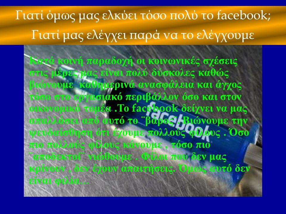 Γιατί όμως μας ελκύει τόσο πολύ το facebook; Γιατί μας ελέγχει παρά να το ελέγχουμε