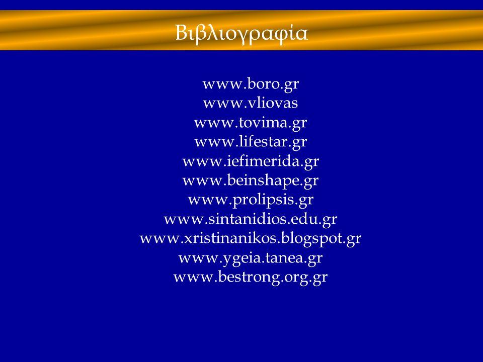 Βιβλιογραφία www.boro.gr www.vliovas www.tovima.gr www.lifestar.gr