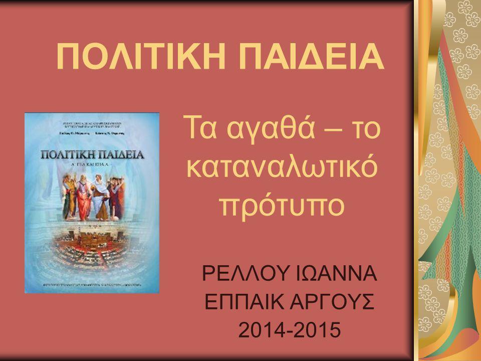 ΡΕΛΛΟΥ ΙΩΑΝΝΑ ΕΠΠΑΙΚ ΑΡΓΟΥΣ 2014-2015