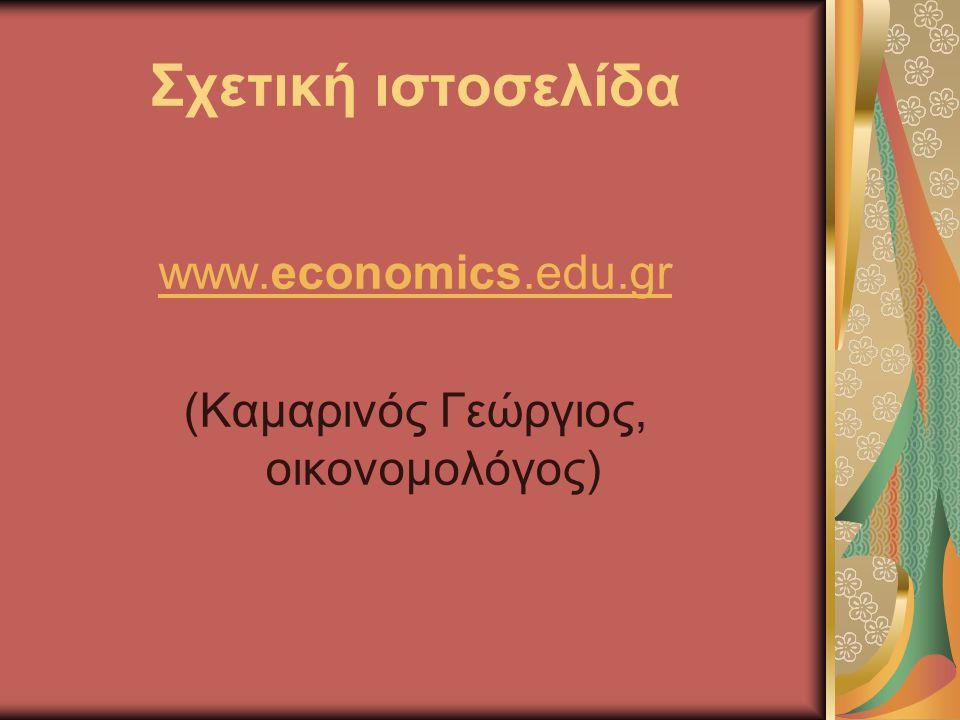 (Καμαρινός Γεώργιος, οικονομολόγος)