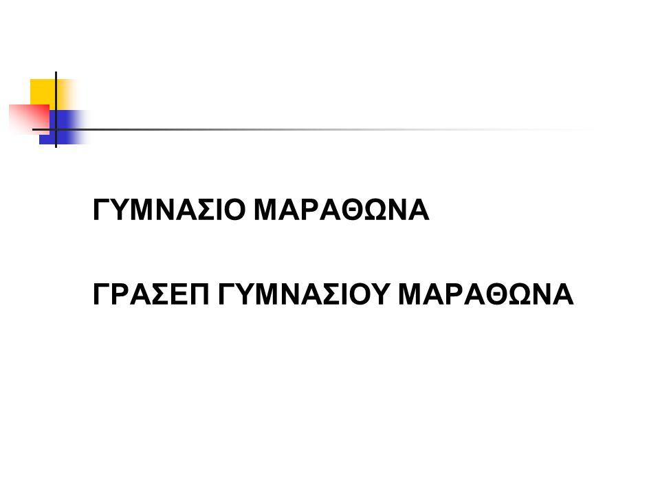 ΓΥΜΝΑΣΙΟ ΜΑΡΑΘΩΝΑ ΓΡΑΣΕΠ ΓΥΜΝΑΣΙΟΥ ΜΑΡΑΘΩΝΑ