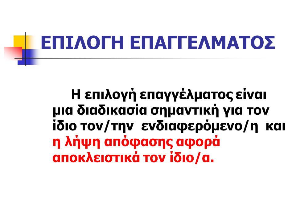 ΕΠΙΛΟΓΗ ΕΠΑΓΓΕΛΜΑΤΟΣ