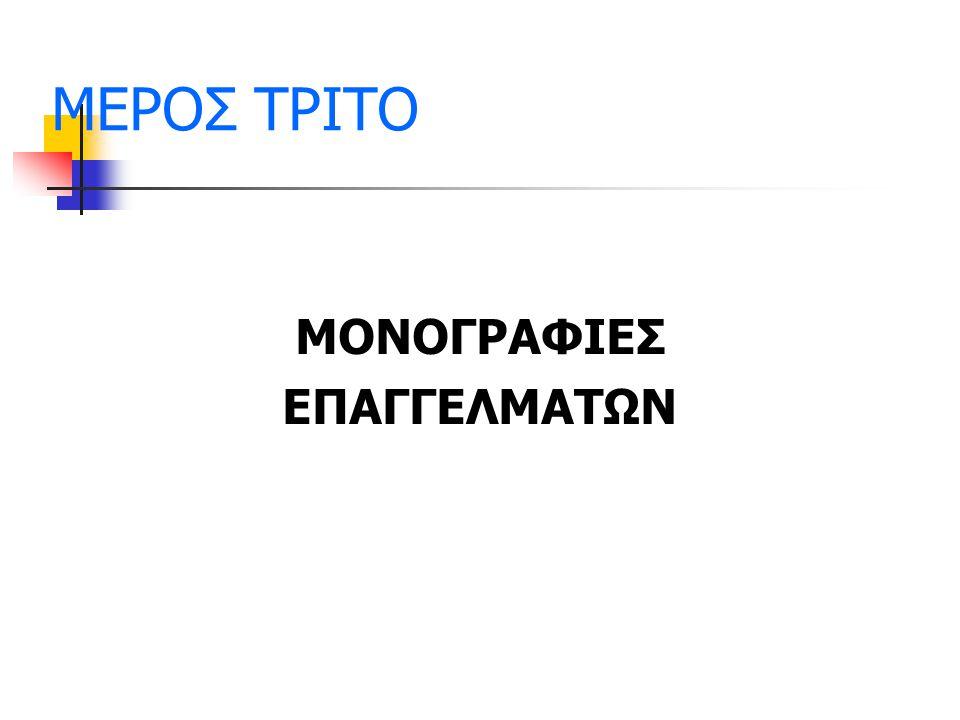 ΜΕΡΟΣ TΡΙΤΟ ΜΟΝΟΓΡΑΦΙΕΣ ΕΠΑΓΓΕΛΜΑΤΩΝ