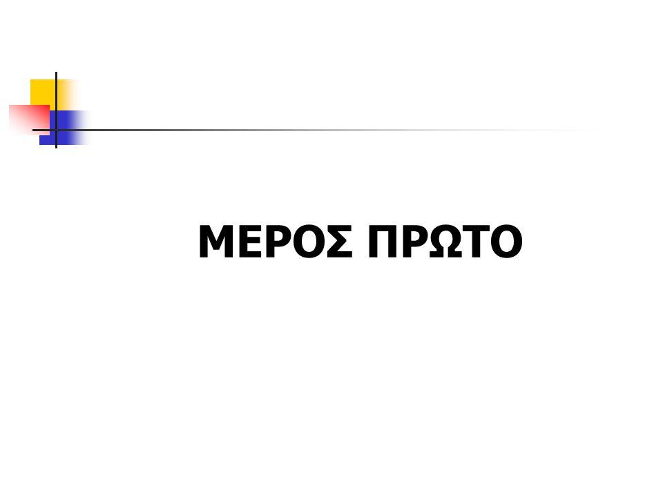 ΜΕΡΟΣ ΠΡΩΤΟ