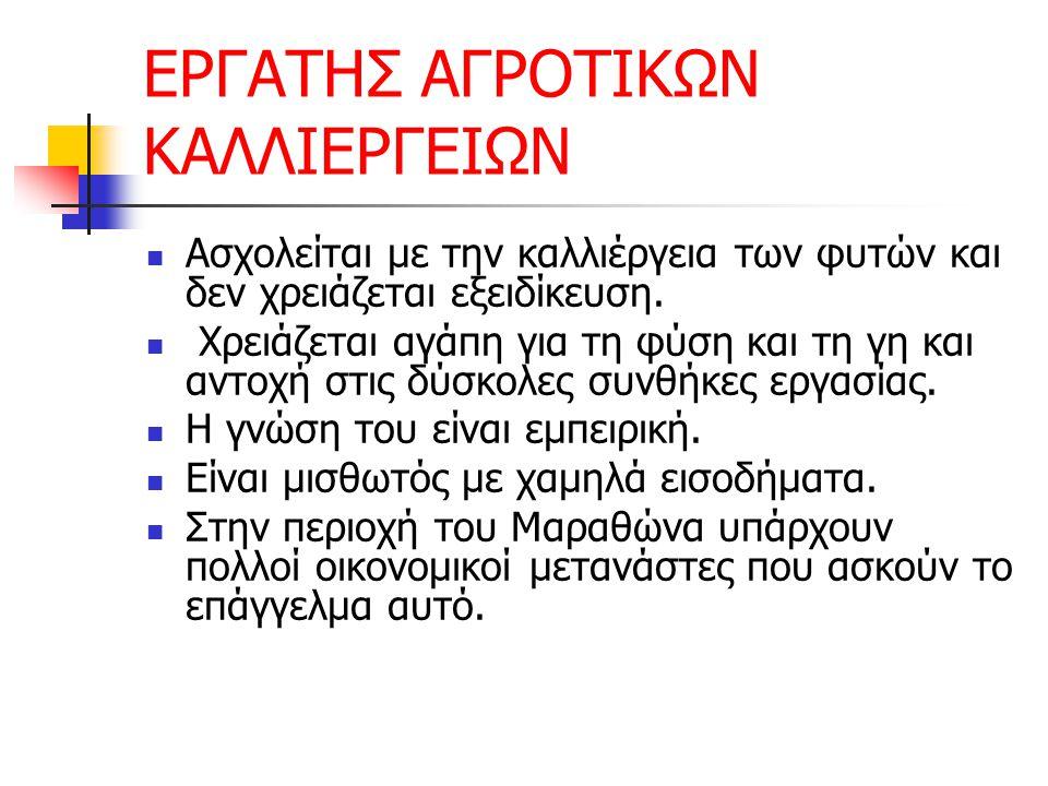 ΕΡΓΑΤΗΣ ΑΓΡΟΤΙΚΩΝ ΚΑΛΛΙΕΡΓΕΙΩΝ