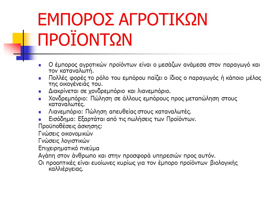 ΕΜΠΟΡΟΣ ΑΓΡΟΤΙΚΩΝ ΠΡΟΪΟΝΤΩΝ