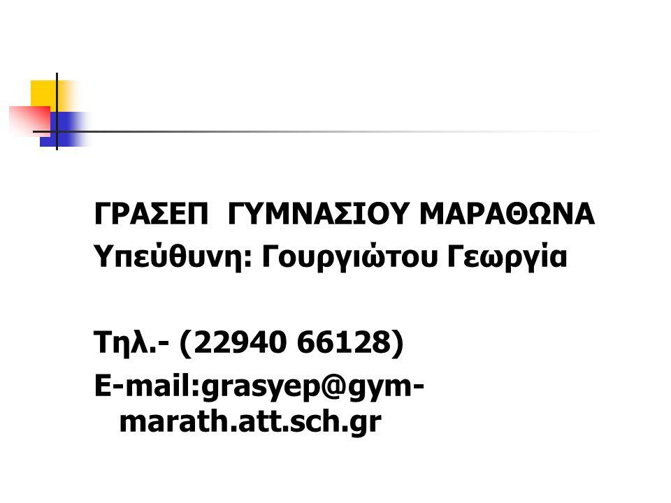 ΓΡΑΣΕΠ ΓΥΜΝΑΣΙΟΥ ΜΑΡΑΘΩΝΑ