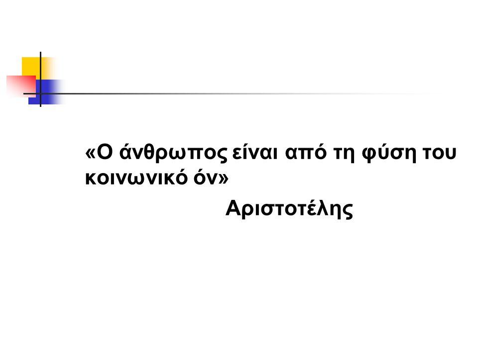 «Ο άνθρωπος είναι από τη φύση του κοινωνικό όν»