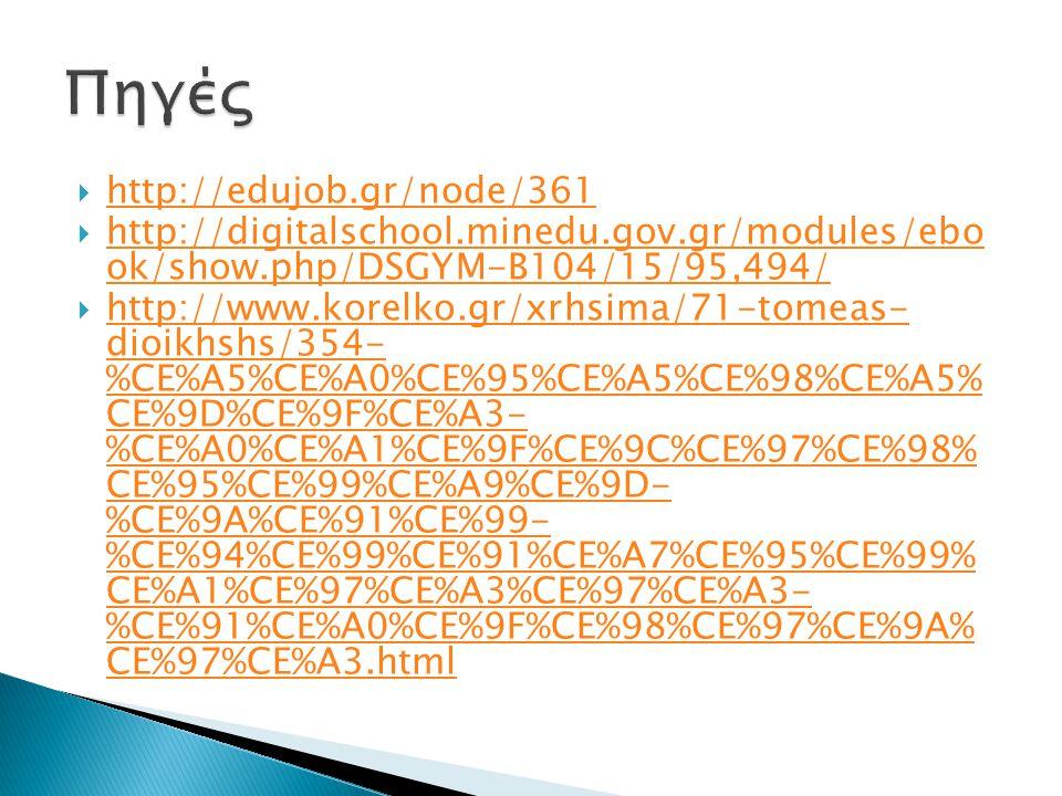 Πηγές http://edujob.gr/node/361