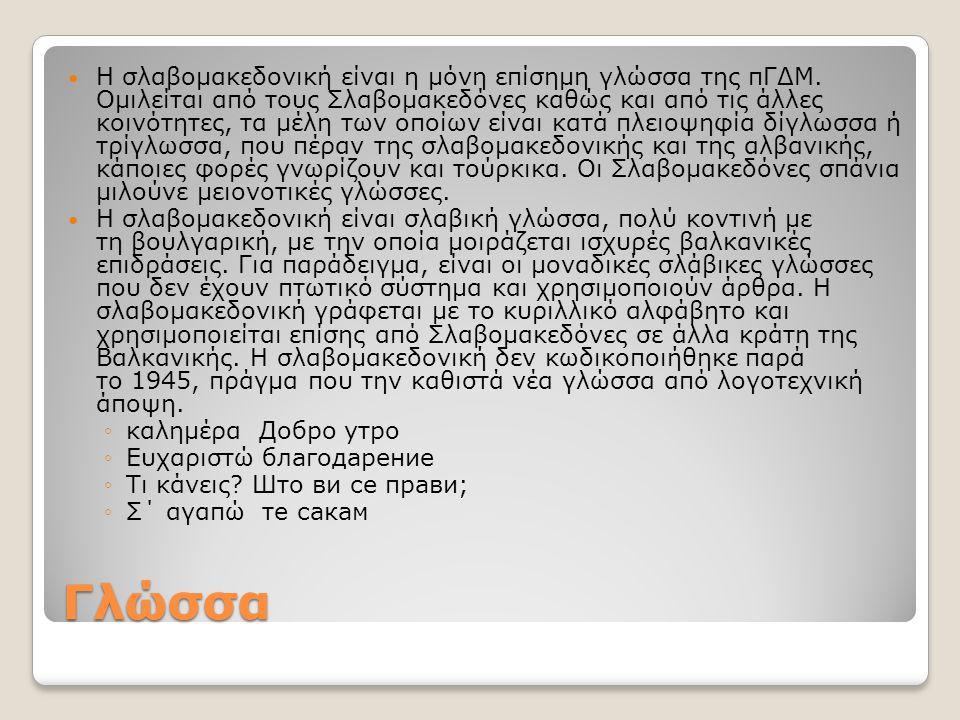 Η σλαβομακεδονική είναι η μόνη επίσημη γλώσσα της πΓΔΜ