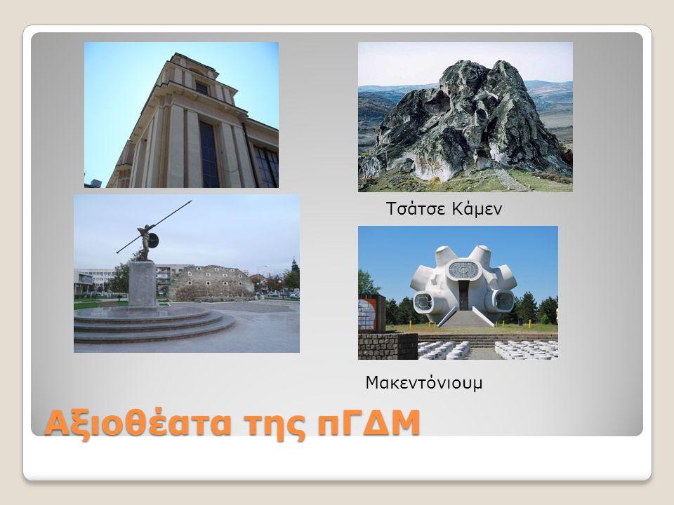 Τσάτσε Κάμεν Αξιοθέατα της πΓΔΜ Μακεντόνιουμ