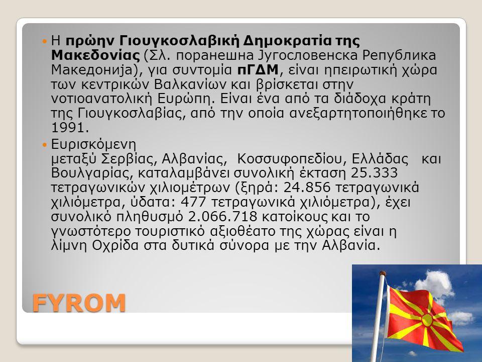 Η πρώην Γιουγκοσλαβική Δημοκρατία της Μακεδονίας (Σλ