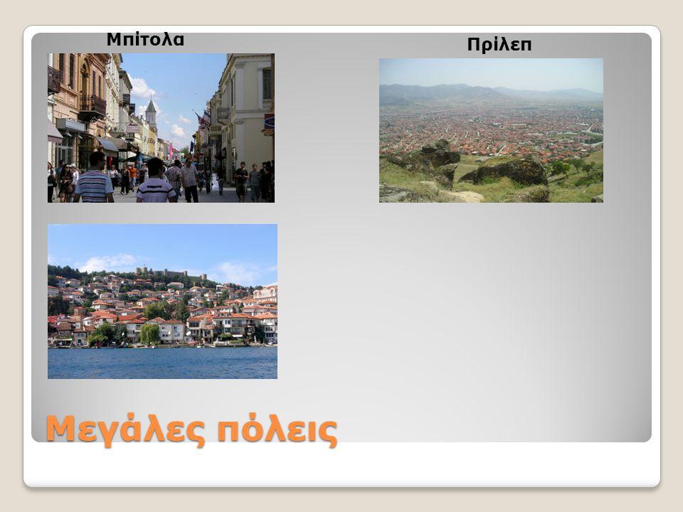 Μπίτολα Πρίλεπ Μεγάλες πόλεις