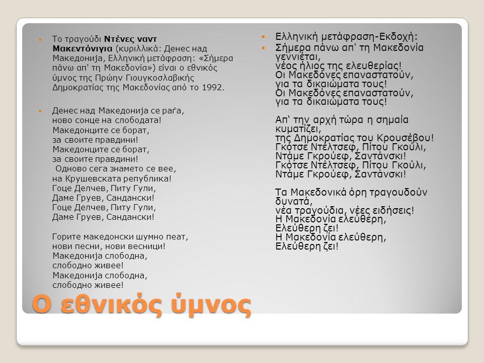 Ο εθνικός ύμνος Ελληνική μετάφραση-Εκδοχή: