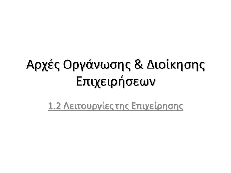 Αρχές Οργάνωσης & Διοίκησης Επιχειρήσεων