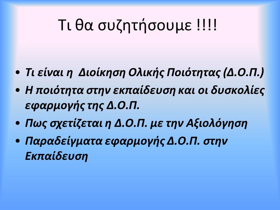 Τι θα συζητήσουμε !!!! Τι είναι η Διοίκηση Ολικής Ποιότητας (Δ.Ο.Π.)