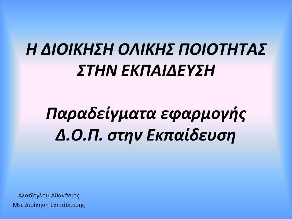 Αλατζόγλου Αθανάσιος Msc Διοίκηση Εκπαίδευσης