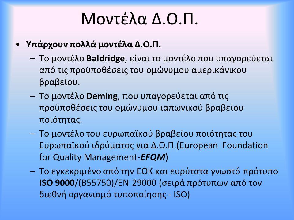 Μοντέλα Δ.Ο.Π. Υπάρχουν πολλά μοντέλα Δ.Ο.Π.