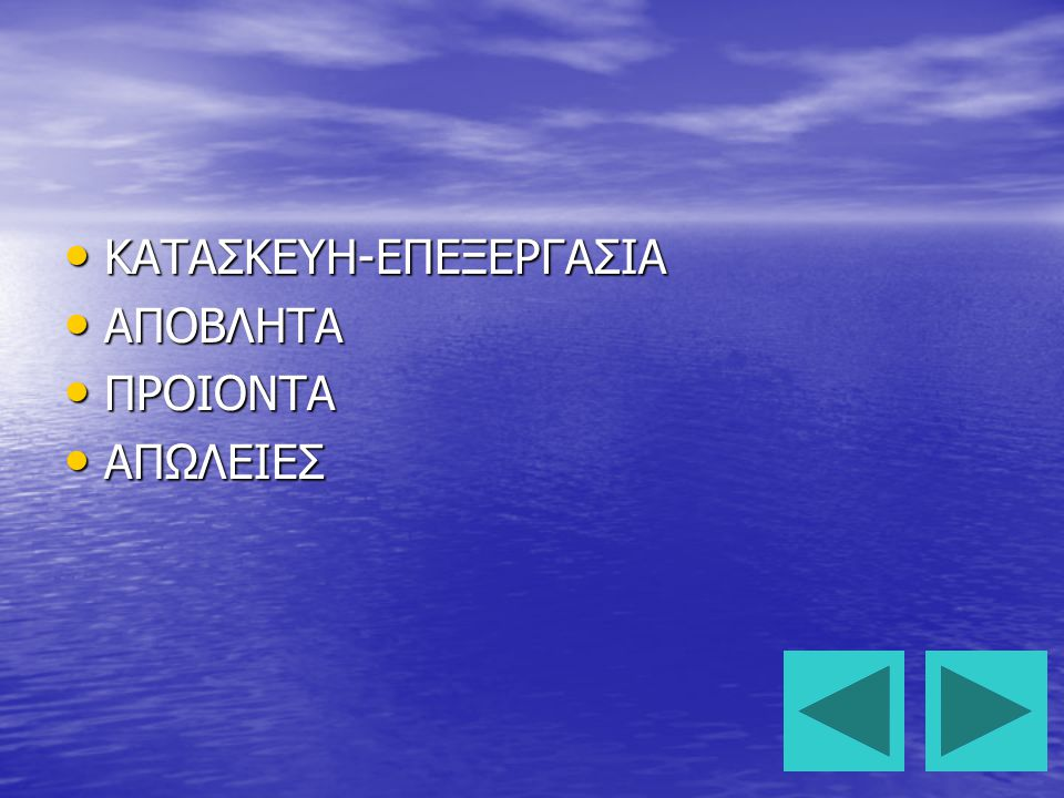 ΚΑΤΑΣΚΕΥΗ-ΕΠΕΞΕΡΓΑΣΙΑ
