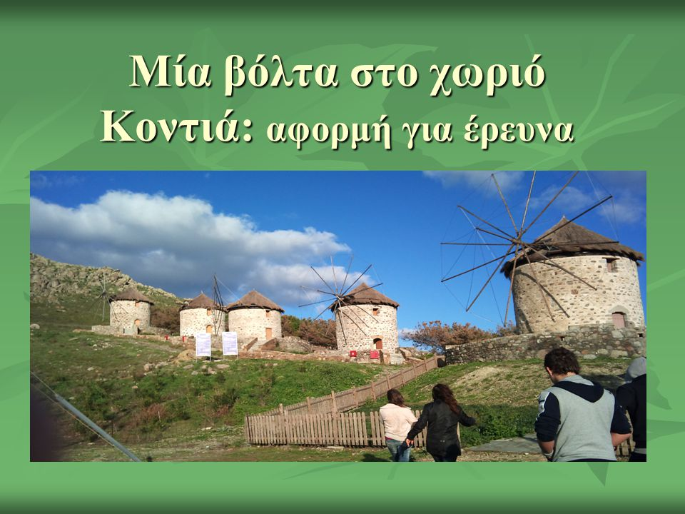 Μία βόλτα στο χωριό Κοντιά: αφορμή για έρευνα
