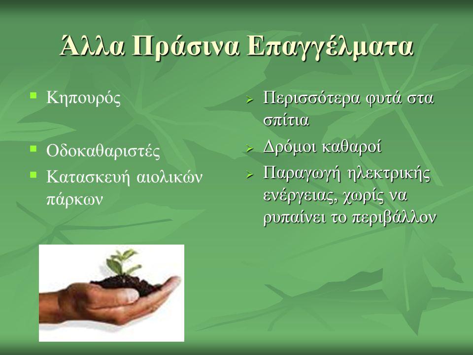 Άλλα Πράσινα Επαγγέλματα