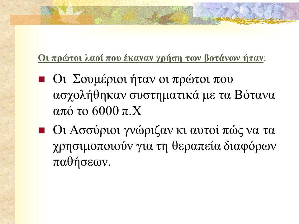 Οι πρώτοι λαοί που έκαναν χρήση των βοτάνων ήταν: