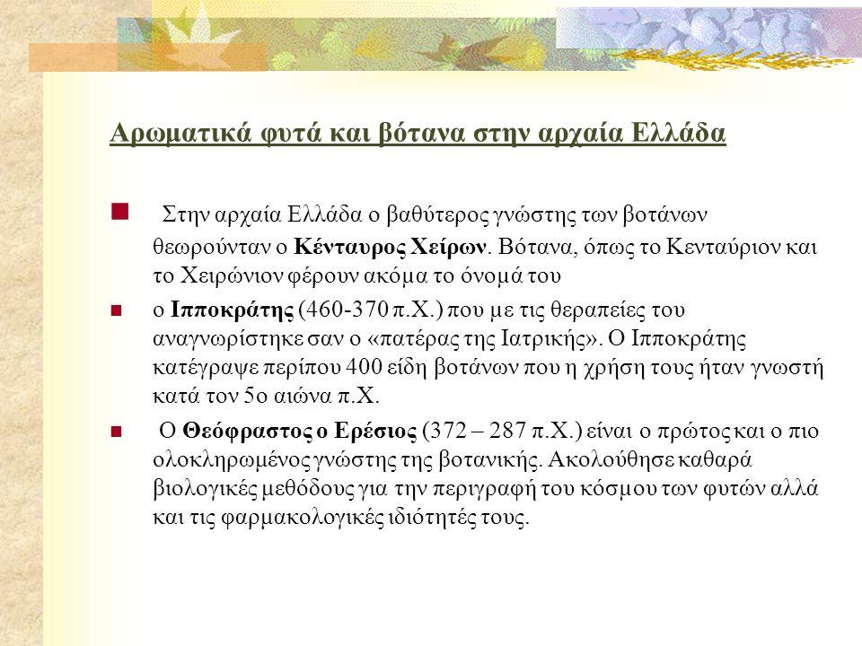 Αρωματικά φυτά και βότανα στην αρχαία Ελλάδα