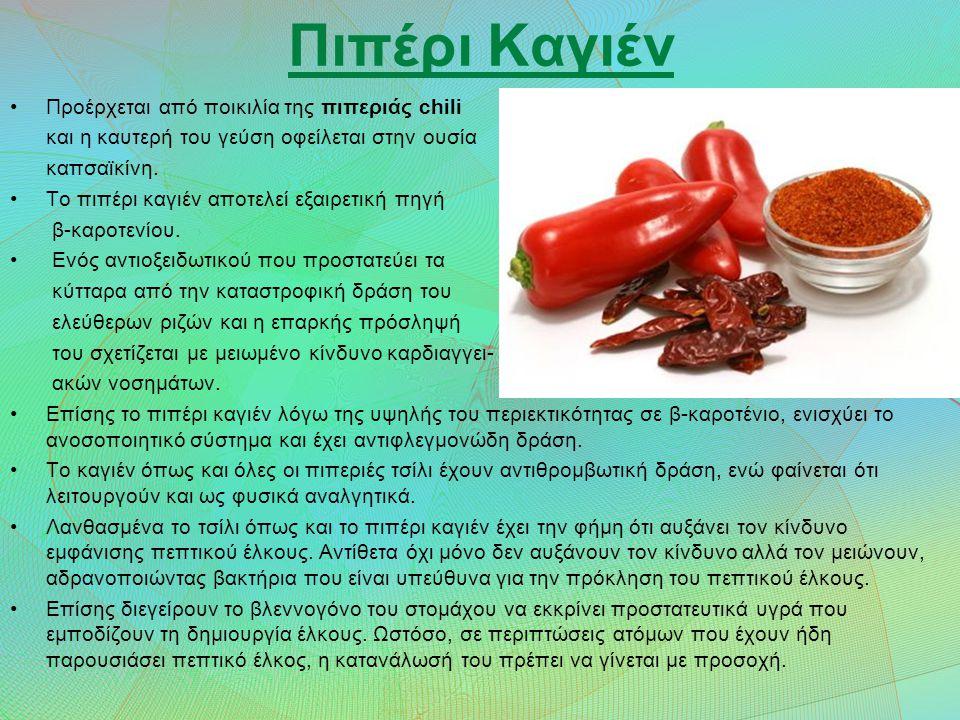 Πιπέρι Καγιέν Προέρχεται από ποικιλία της πιπεριάς chili