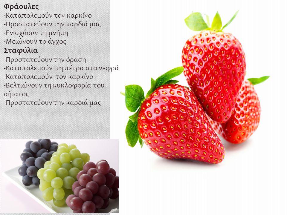 Φράουλες Σταφύλια -Καταπολεμούν τον καρκίνο
