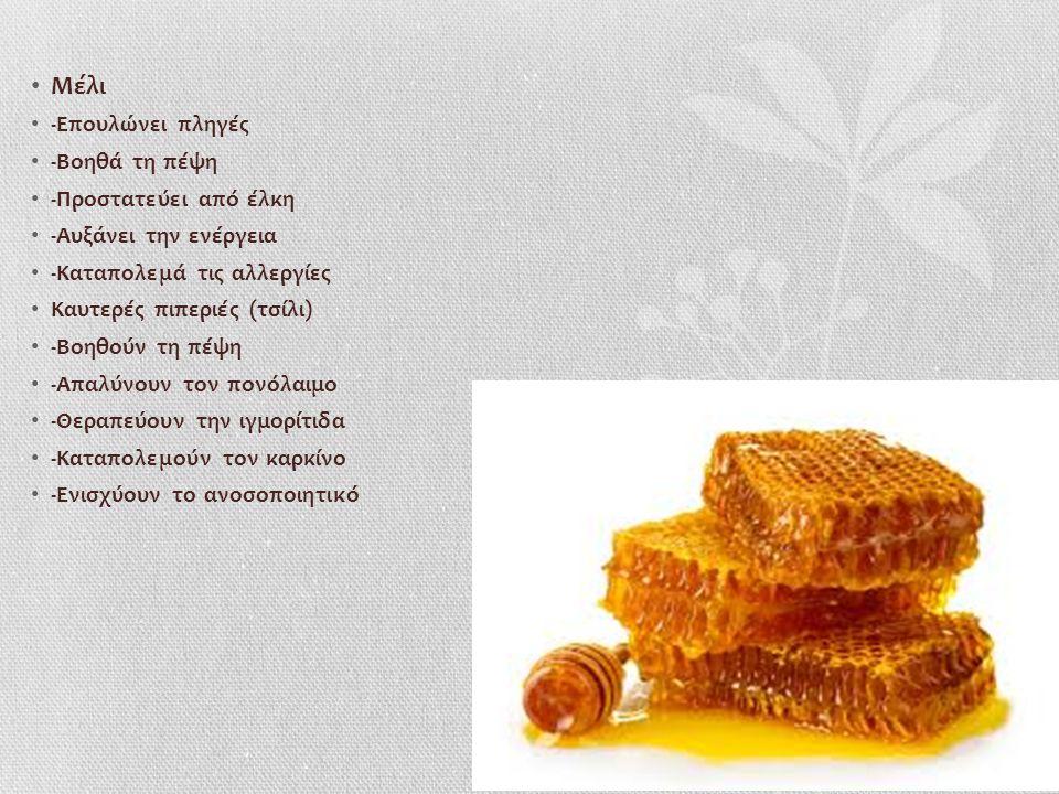 Μέλι -Επουλώνει πληγές -Βοηθά τη πέψη -Προστατεύει από έλκη