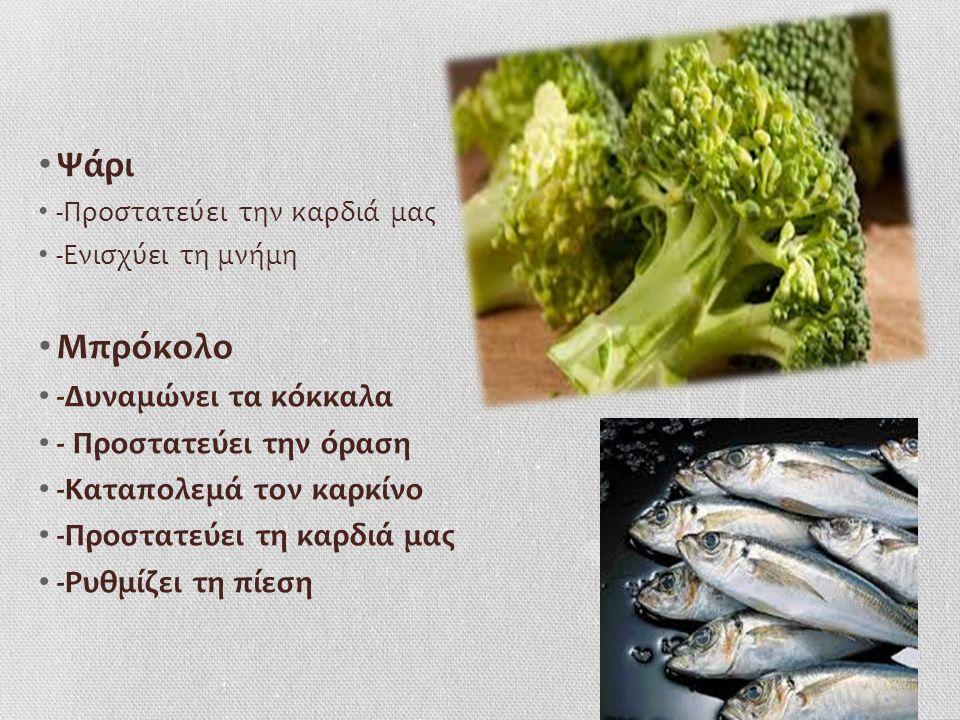 Ψάρι Mπρόκολο -Δυναμώνει τα κόκκαλα - Προστατεύει την όραση