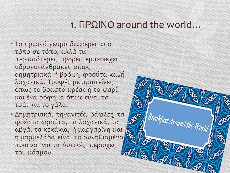 1. ΠΡΩΙΝΟ around the world…