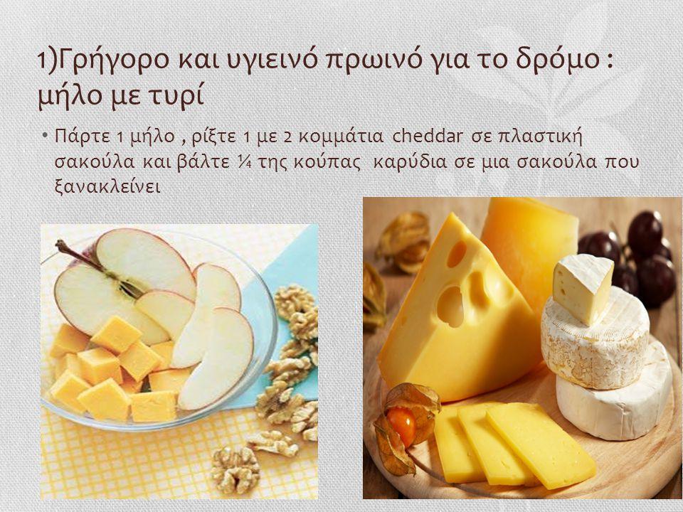 1)Γρήγορο και υγιεινό πρωινό για το δρόμο : μήλο με τυρί