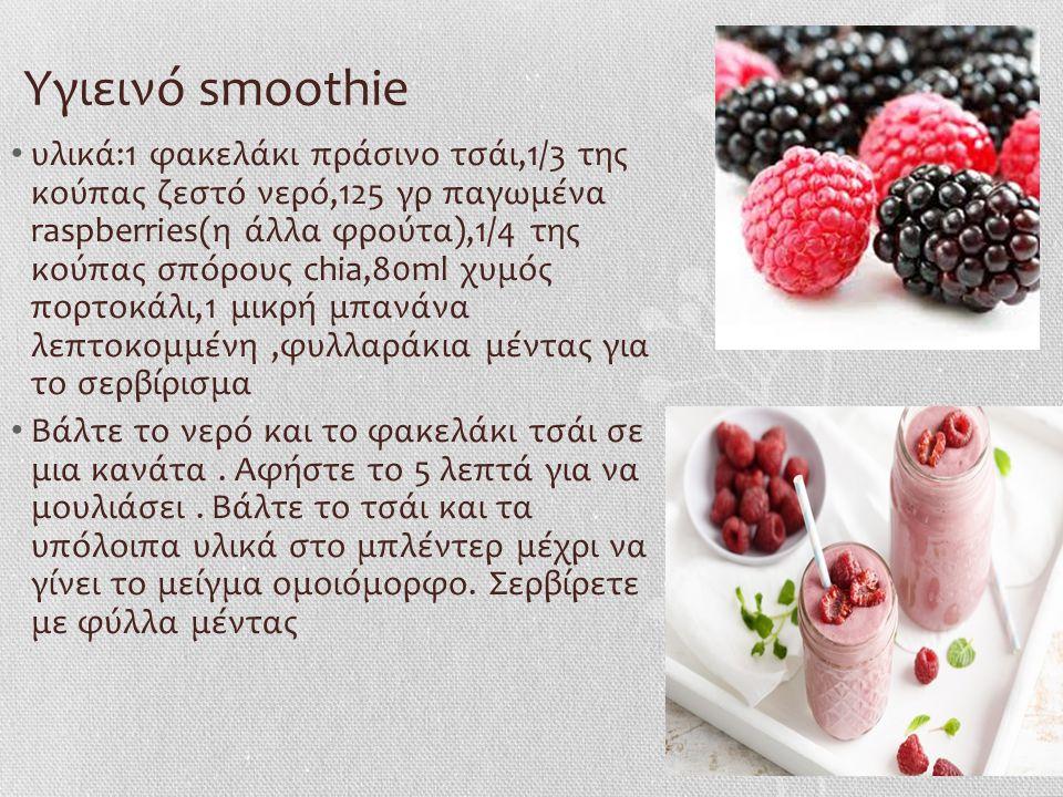Υγιεινό smoothie