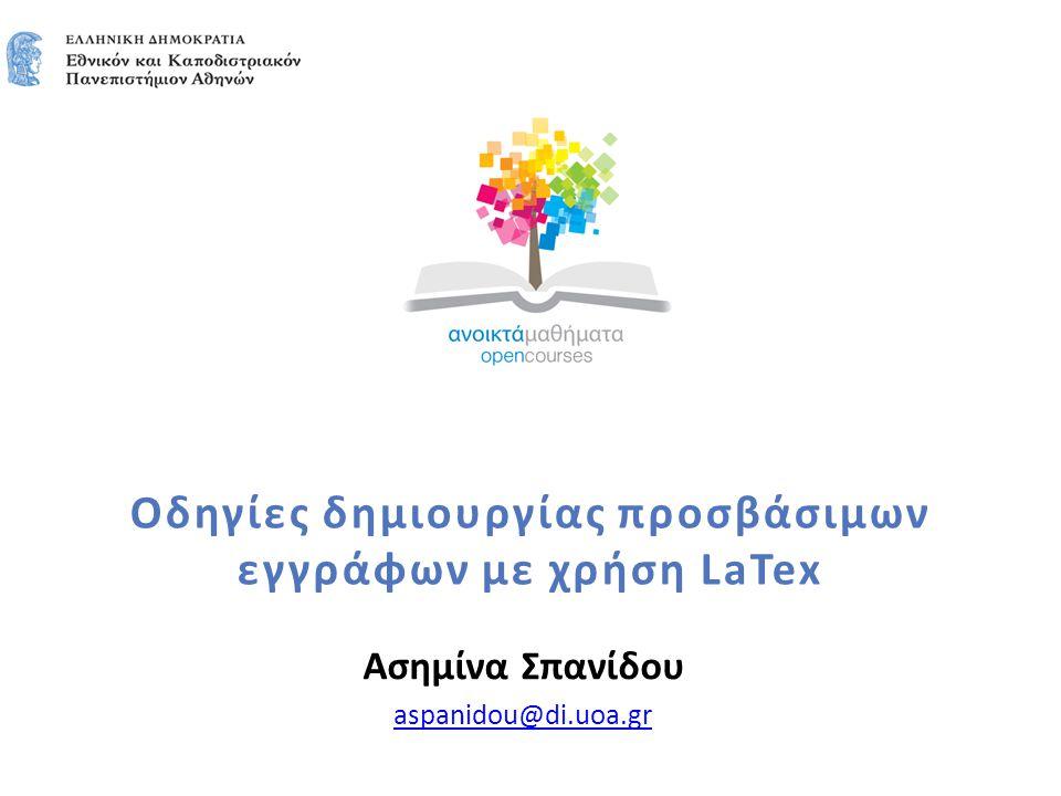Οδηγίες δημιουργίας προσβάσιμων εγγράφων με χρήση LaTex