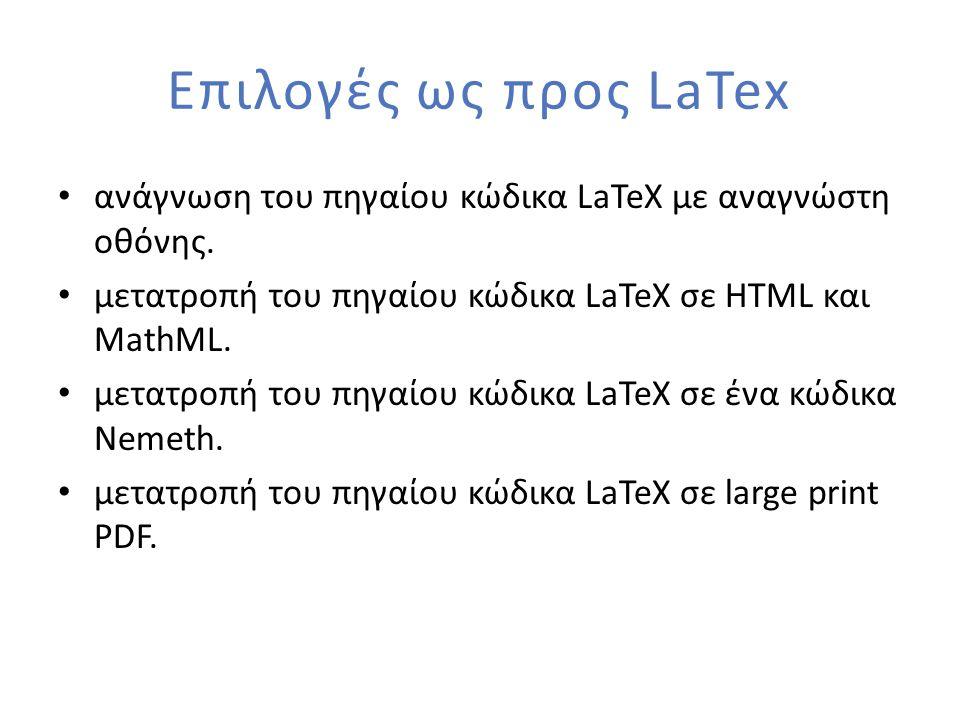 HTML+MathML Επιλογές ως προς LaTex. ανάγνωση του πηγαίου κώδικα LaTeX με αναγνώστη οθόνης. μετατροπή του πηγαίου κώδικα LaTeX σε HTML και MathML.