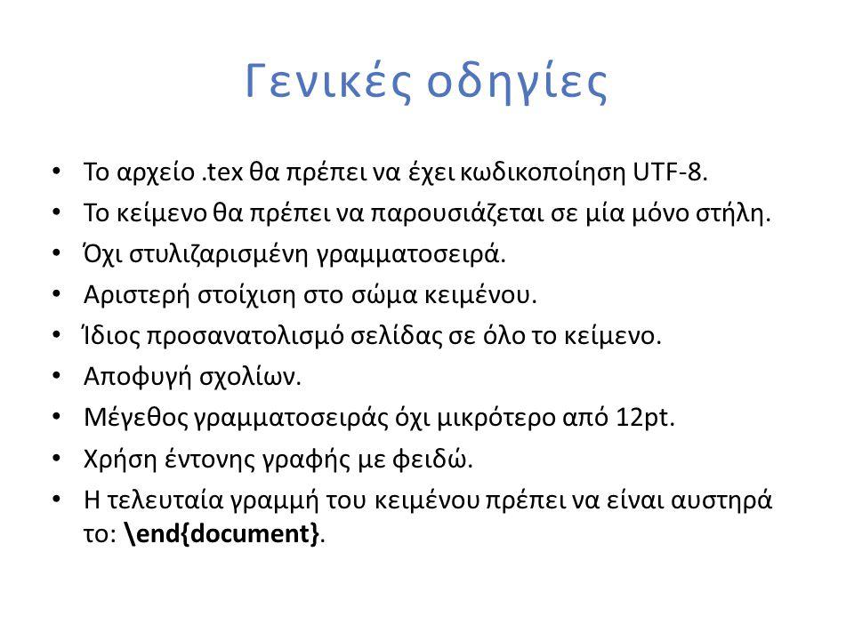 Γενικές οδηγίες Το αρχείο .tex θα πρέπει να έχει κωδικοποίηση UTF-8.